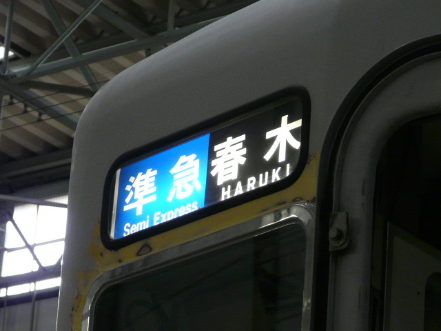 P1160255