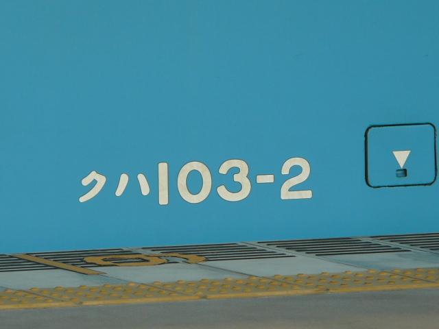 P1170737