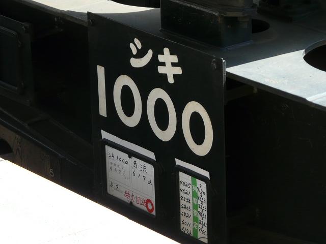 P1180383
